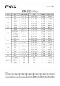 2015 夏期講習日程料金表(web)
